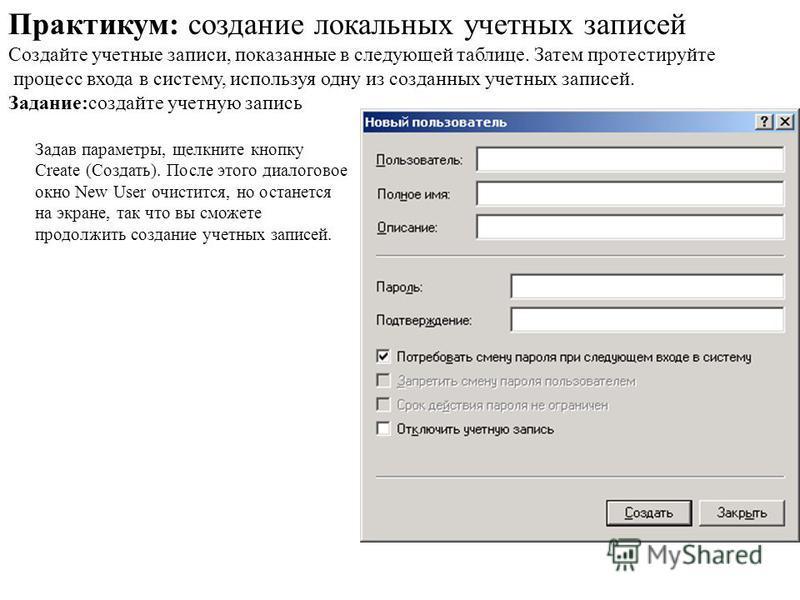 Задав параметры, щелкните кнопку Create (Создать). После этого диалоговое окно New User очистится, но останется на экране, так что вы сможете продолжить создание учетных записей. Практикум: создание локальных учетных записей Создайте учетные записи,