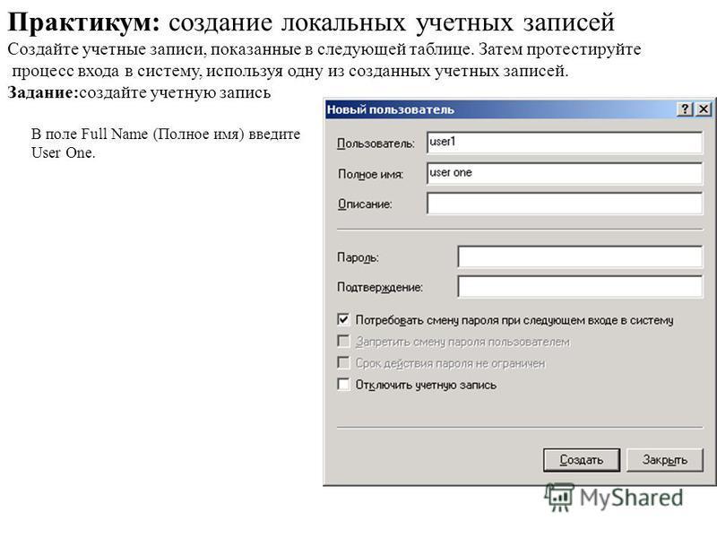 В поле Full Name (Полное имя) введите User One. Практикум: создание локальных учетных записей Создайте учетные записи, показанные в следующей таблице. Затем протестируйте процесс входа в систему, используя одну из созданных учетных записей. Задание:с