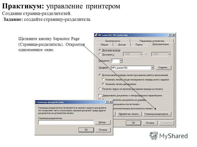 Щелкните кнопку Separator Page (Страница-разделитель). Откроется одноименное окно. Практикум: управление принтером Создание страниц-разделителей. Задание: создайте страницу-разделитель