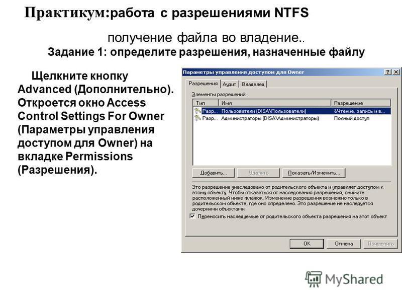 Щелкните кнопку Advanced (Дополнительно). Откроется окно Access Control Settings For Owner (Параметры управления доступом для Owner) на вкладке Permissions (Разрешения). Практикум: работа с разрешениями NTFS получение файла во владение.. Задание 1: о