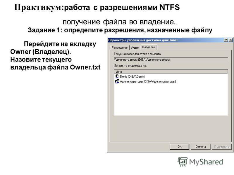 Перейдите на вкладку Owner (Владелец). Назовите текущего владельца файла Owner.txt Практикум: работа с разрешениями NTFS получение файла во владение.. Задание 1: определите разрешения, назначенные файлу