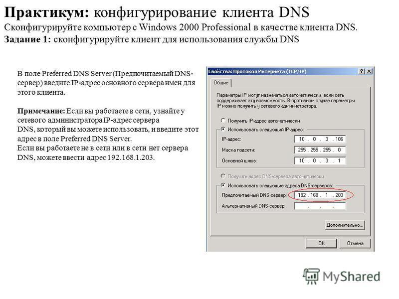 В поле Preferred DNS Server (Предпочитаемый DNS- сервер) введите IP-адрес основного сервера имен для этого клиента. Примечание: Если вы работаете в сети, узнайте у сетевого администратора IP-адрес сервера DNS, который вы можете использовать, и введит
