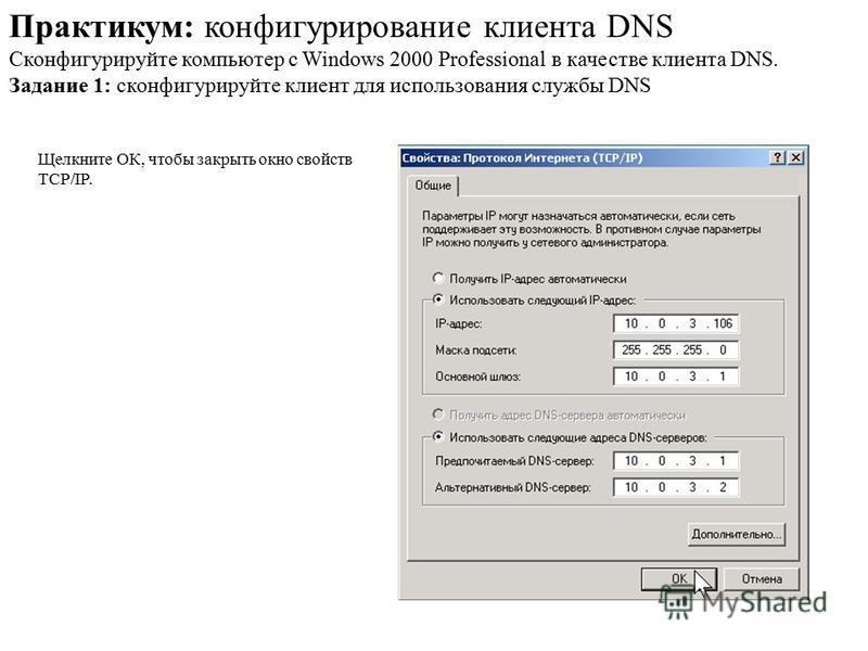 Щелкните ОК, чтобы закрыть окно свойств TCP/IP. Практикум: конфигурирование клиента DNS Сконфигурируйте компьютер с Windows 2000 Professional в качестве клиента DNS. Задание 1: сконфигурируйте клиент для использования службы DNS