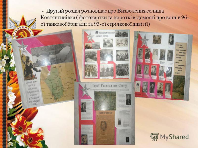 - Другий розділ розповідає про Визволення селища Костянтинівка ( фотокартки та короткі відомості про воїнів 96- ої танкової бригади та 93-ої стрілкової дивізії)