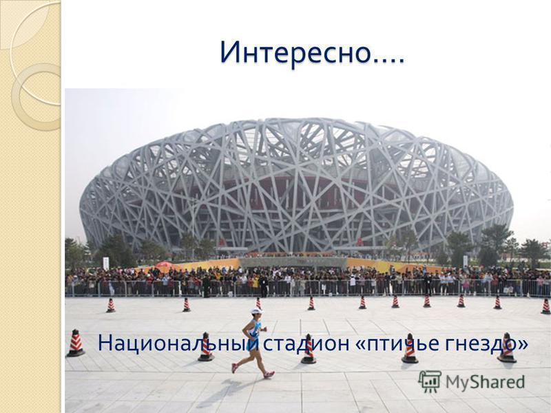Интересно …. Национальный стадион « птичье гнездо »