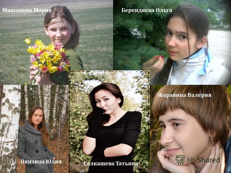 Максакова Мария Берендяева Ольга Жаравина Валерия Пянзина Юлия Салкашева Татьяна