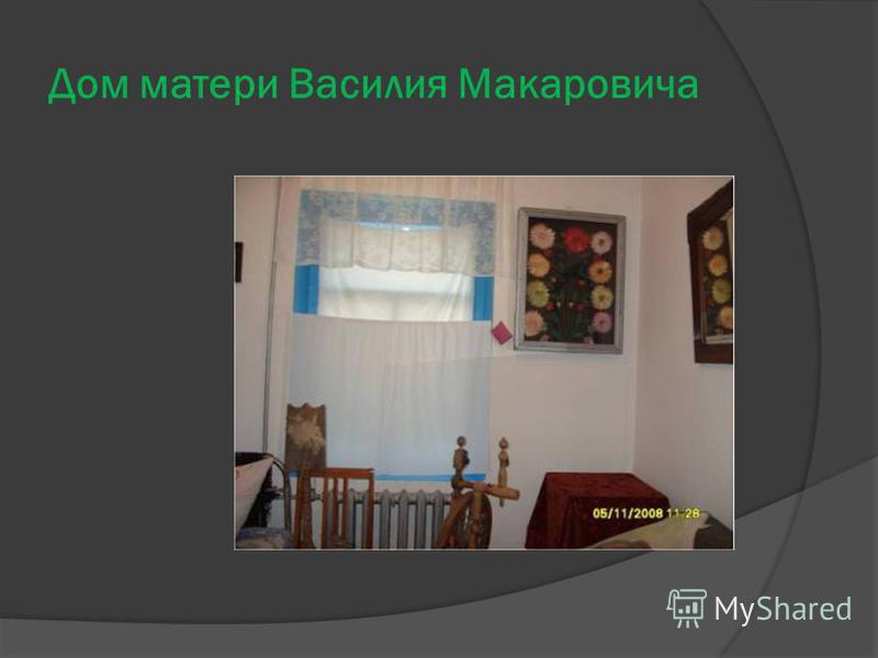 Дом матери Василия Макаровича