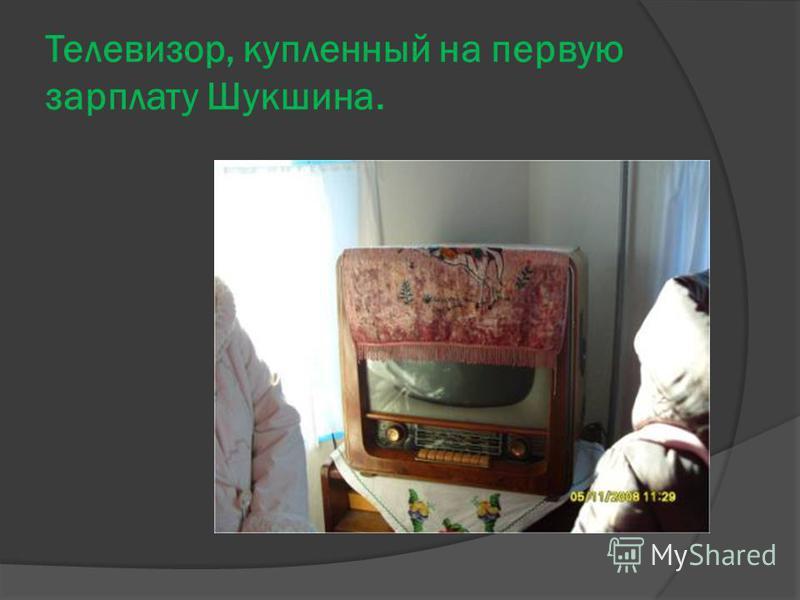 Телевизор, купленный на первую зарплату Шукшина.