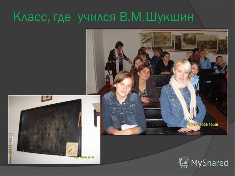 Класс, где учился В.М.Шукшин