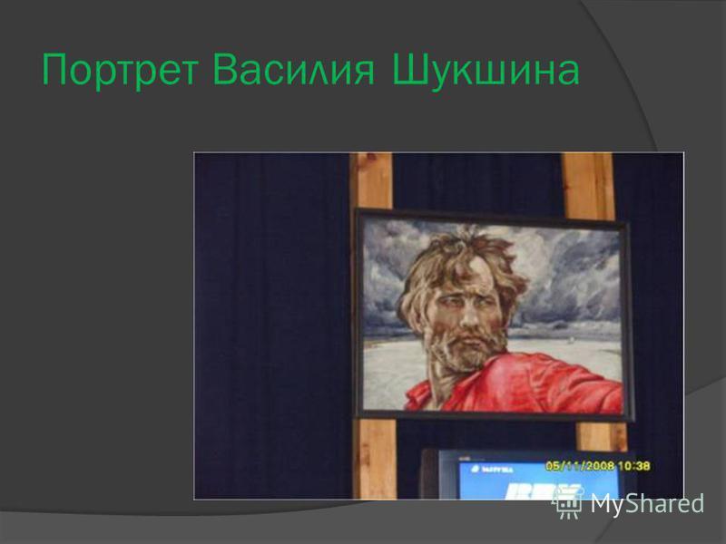 Портрет Василия Шукшина