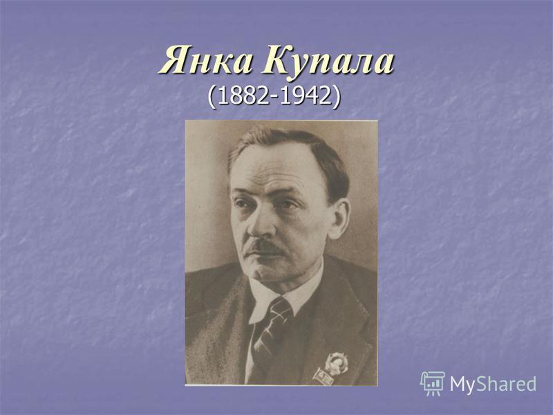 Янка Купала (1882-1942)