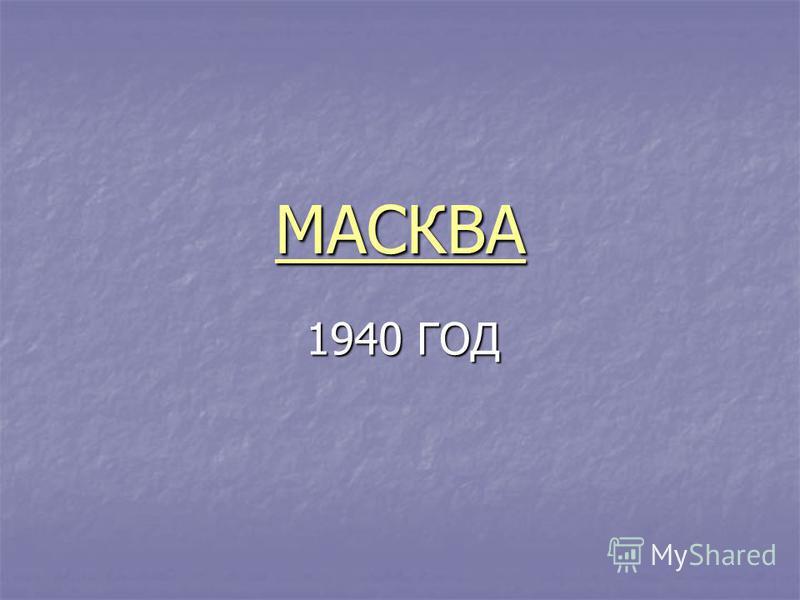 МАСКВА 1940 ГОД