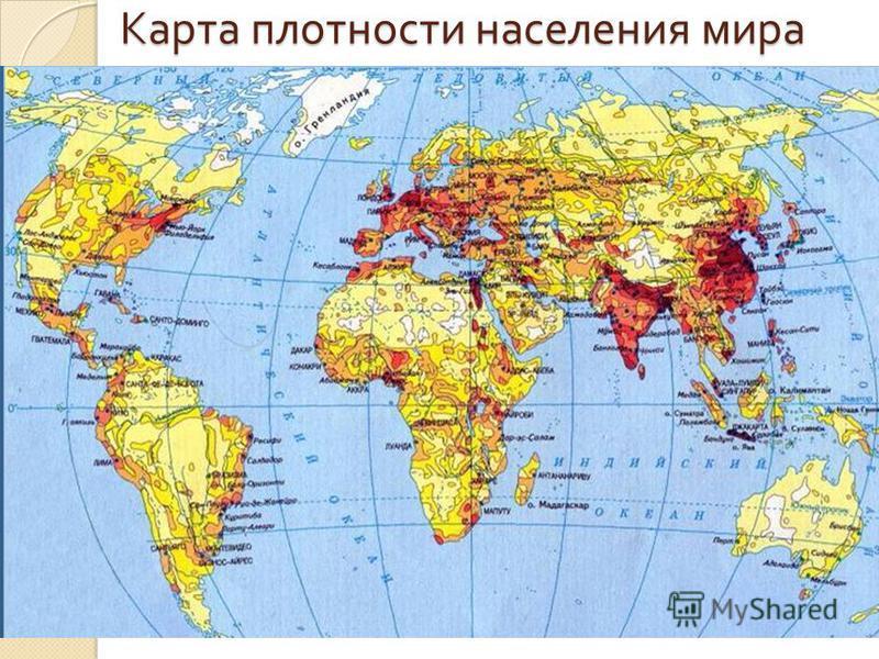 Карта плотности населения мира