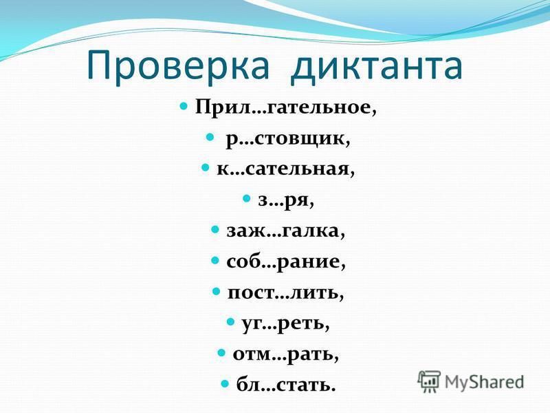 Проверка диктанта Прил…гательное, р…поставщик, к…сательная, з…ря, заж…галка, соб…ранние, пост…лить, уг…треть, от м…рать, был…стать.