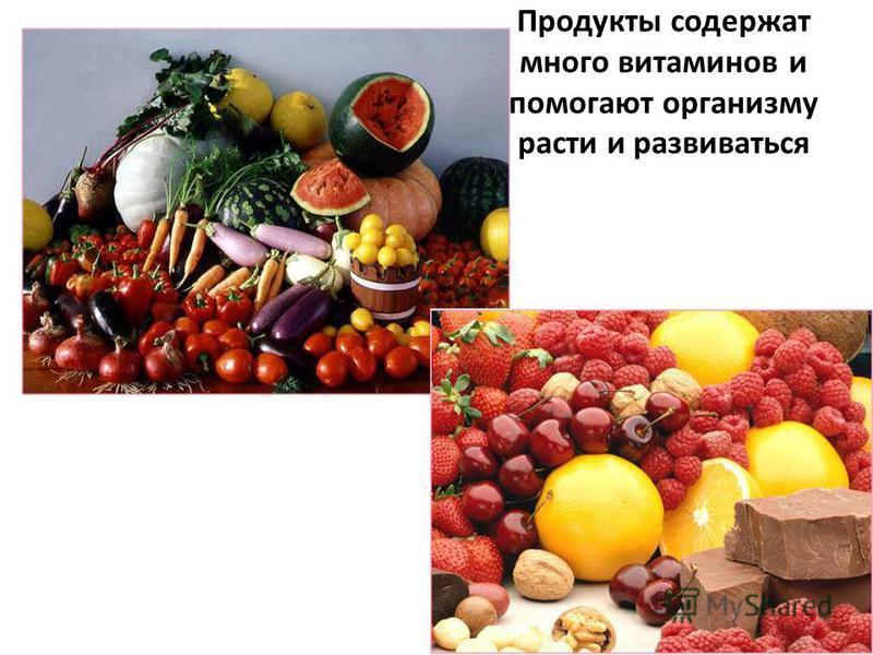 Продукты содержат много витаминов и помогают организму расти и развиваться