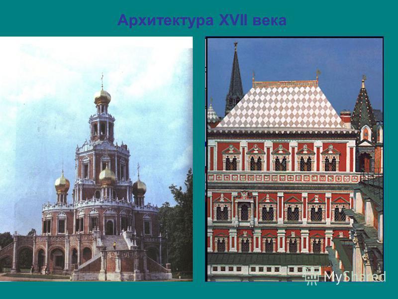 Архитектура XVII века
