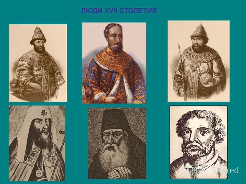 ЛЮДИ XVII СТОЛЕТИЯ