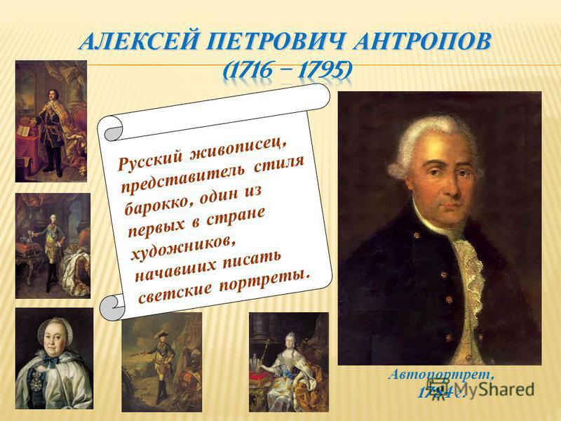 Русский живописец, представитель стиля барокко, один из первых в стране художников, начавших писать светские портреты. Автопортрет, 1784 г.