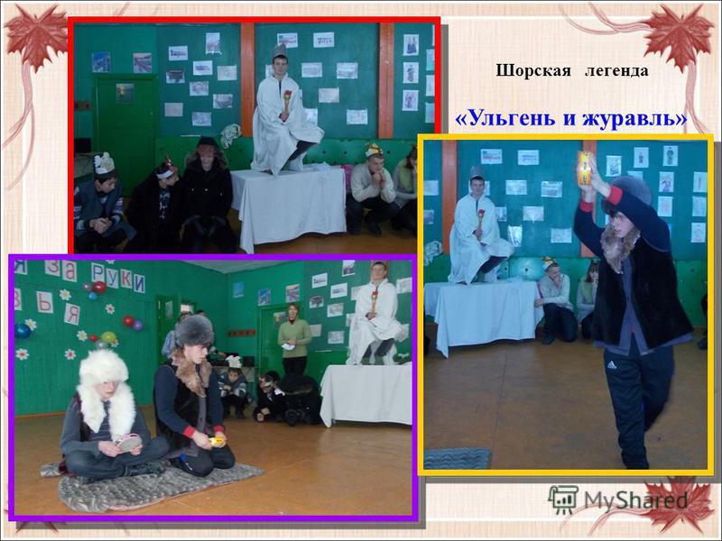 Шорская легенда «Ульгень и журавль»