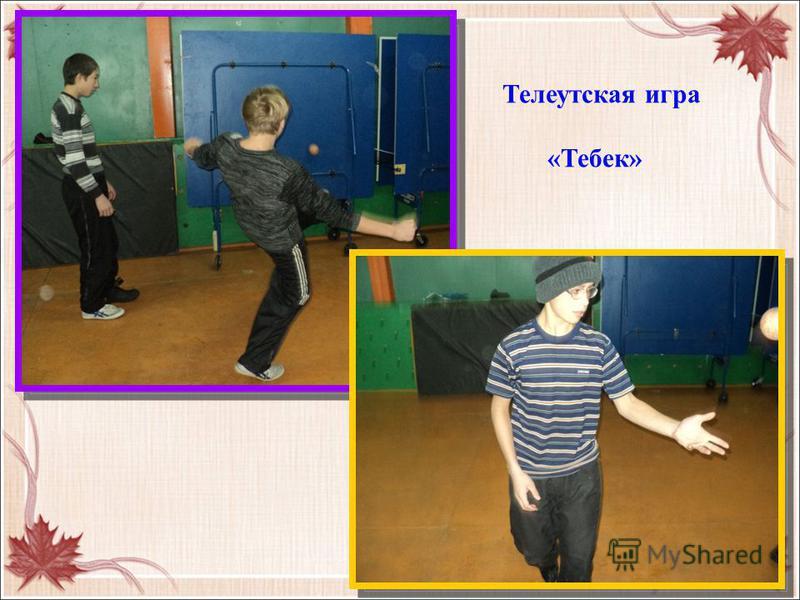 Телеутская игра «Тебек»