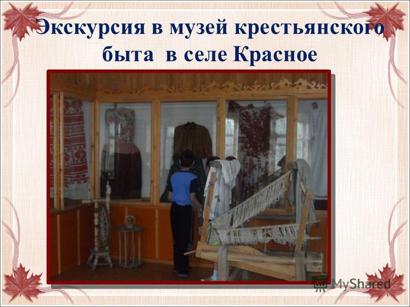 Экскурсия в музей крестьянского быта в селе Красное