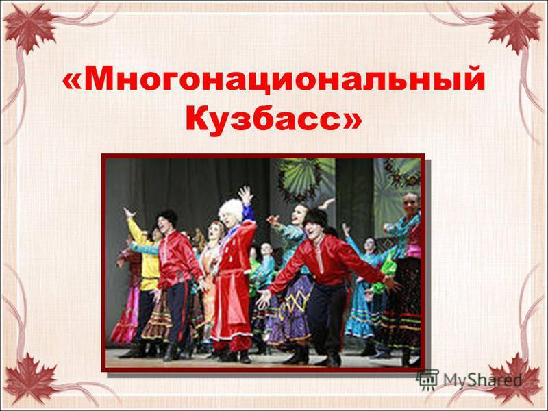 «Многонациональный Кузбасс»