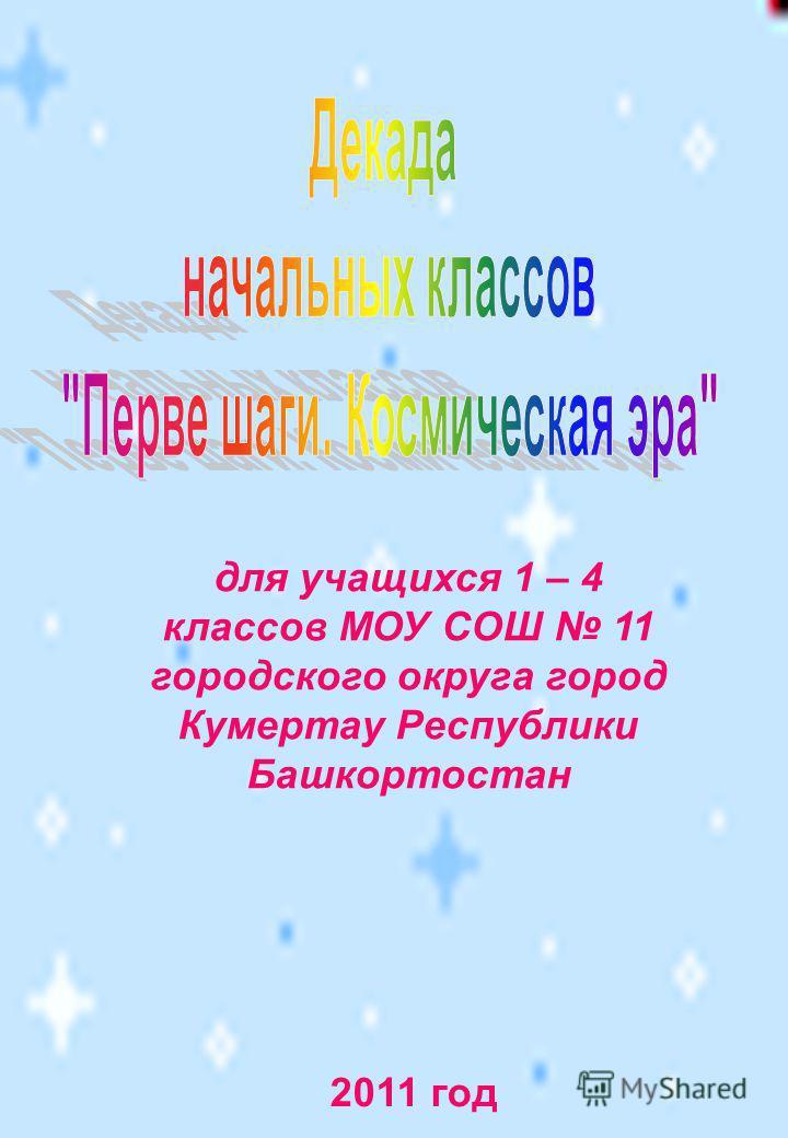 для учащихся 1 – 4 классов МОУ СОШ 11 городского округа город Кумертау Республики Башкортостан 2011 год