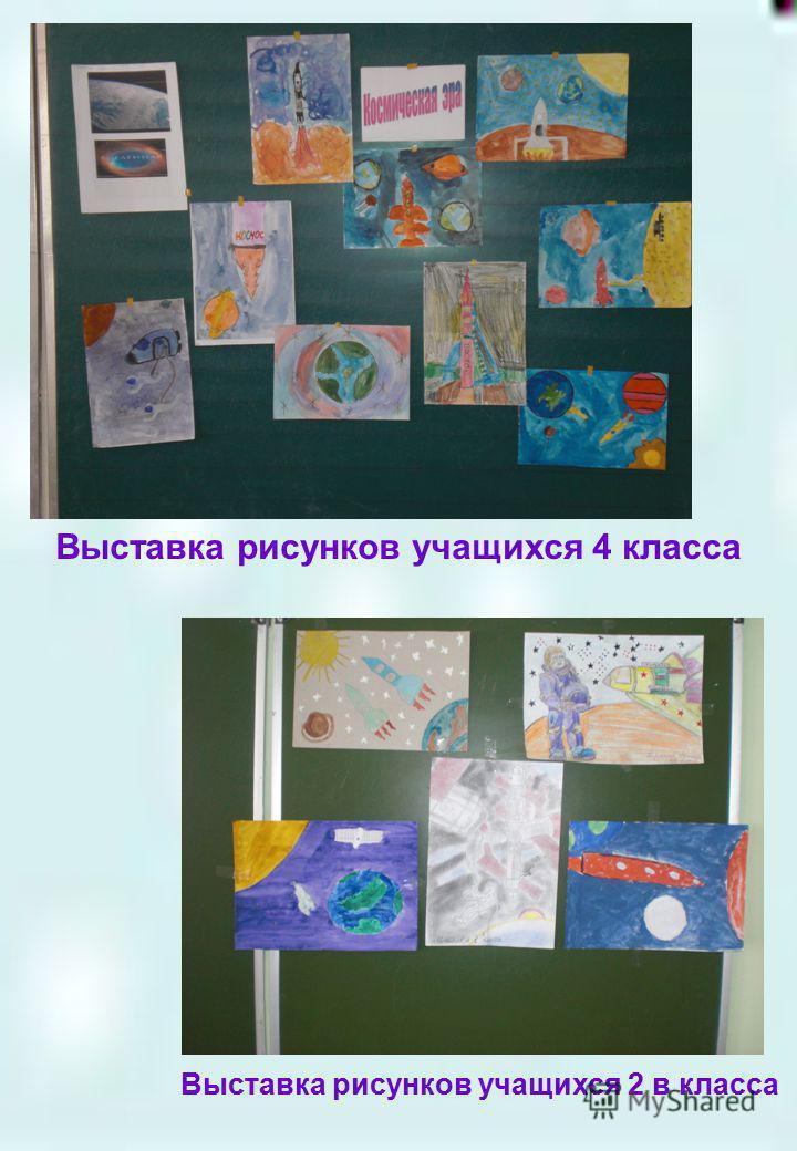 Выставка рисунков учащихся 4 класса Выставка рисунков учащихся 2 в класса