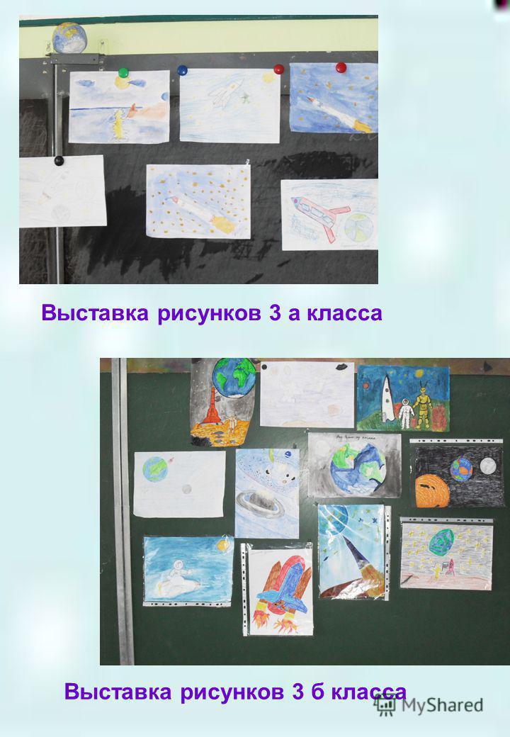 Выставка рисунков 3 а класса Выставка рисунков 3 б класса