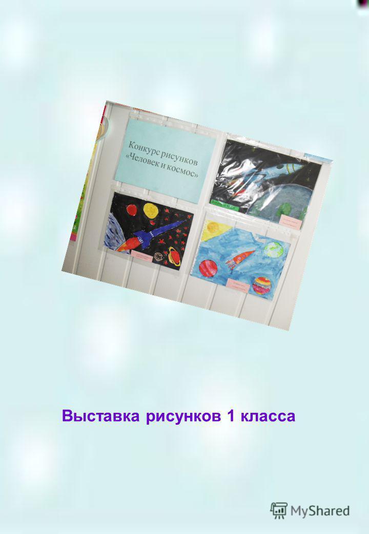 Выставка рисунков 1 класса