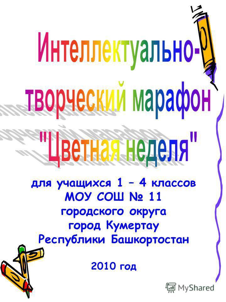 для учащихся 1 – 4 классов МОУ СОШ 11 городского округа город Кумертау Республики Башкортостан 2010 год