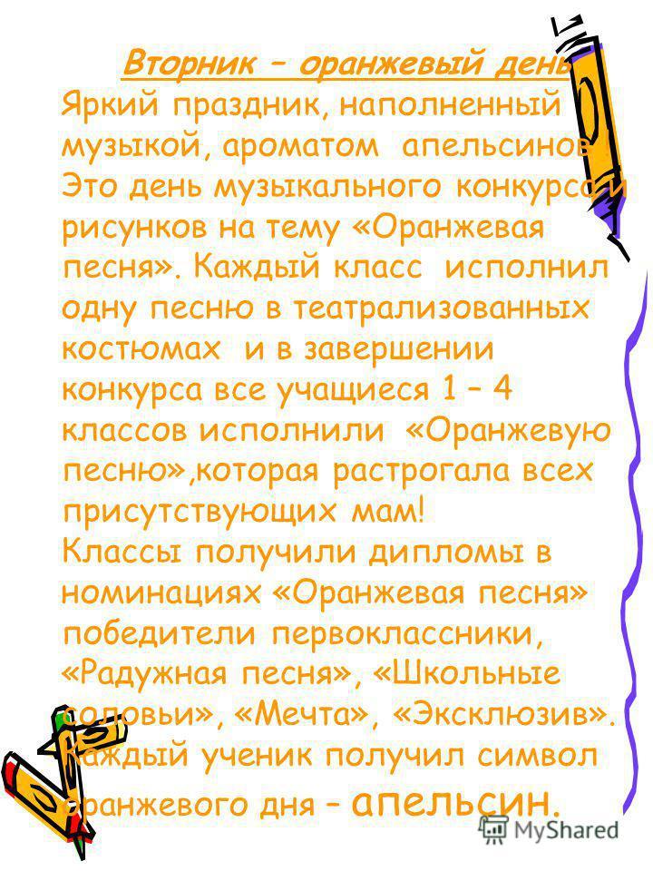 Вторник – оранжевый день Яркий праздник, наполненный музыкой, ароматом апельсинов ! Это день музыкального конкурса и рисунков на тему «Оранжевая песня». Каждый класс исполнил одну песню в театрализованных костюмах и в завершении конкурса все учащиеся