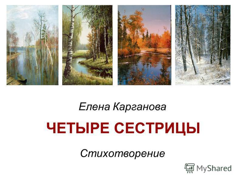ЧЕТЫРЕ СЕСТРИЦЫ Елена Карганова Стихотворение