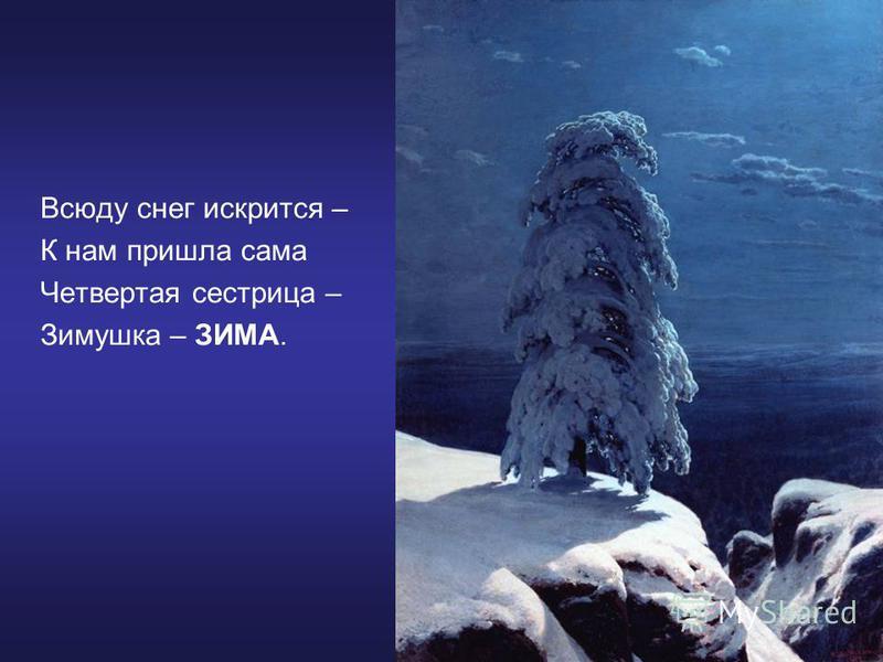 Всюду снег искрится – К нам пришла сама Четвертая сестрица – Зимушка – ЗИМА.