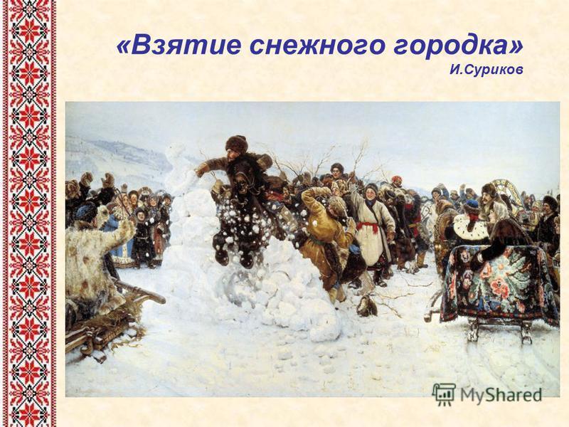 «Взятие снежного городка» И.Суриков