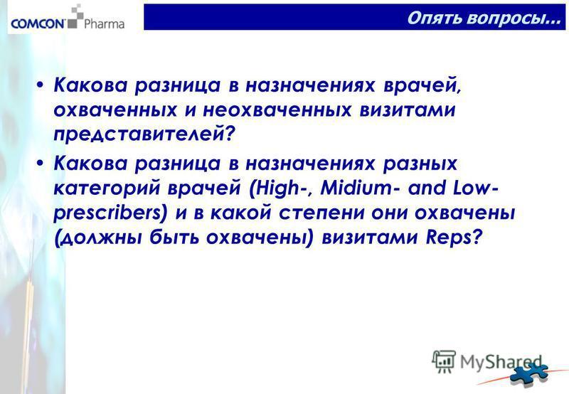 Какова разница в назначениях врачей, охваченных и неохваченных визитами представителей? Какова разница в назначениях разных категорий врачей (High-, Midium- and Low- prescribers) и в какой степени они охвачены (должны быть охвачены) визитами Reps? Оп