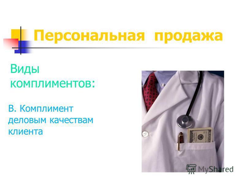 Персональная продажа Виды комплиментов: В. Комплимент деловым качествам клиента