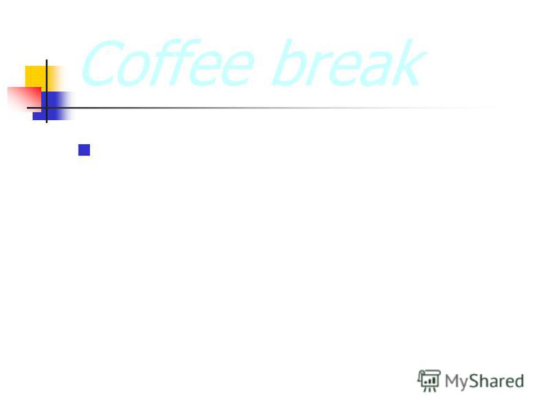 Coffee break После кофе брейка проводится ролевая игра по полученным знаниям с анализом и разбором ошибок/удачных приёмов