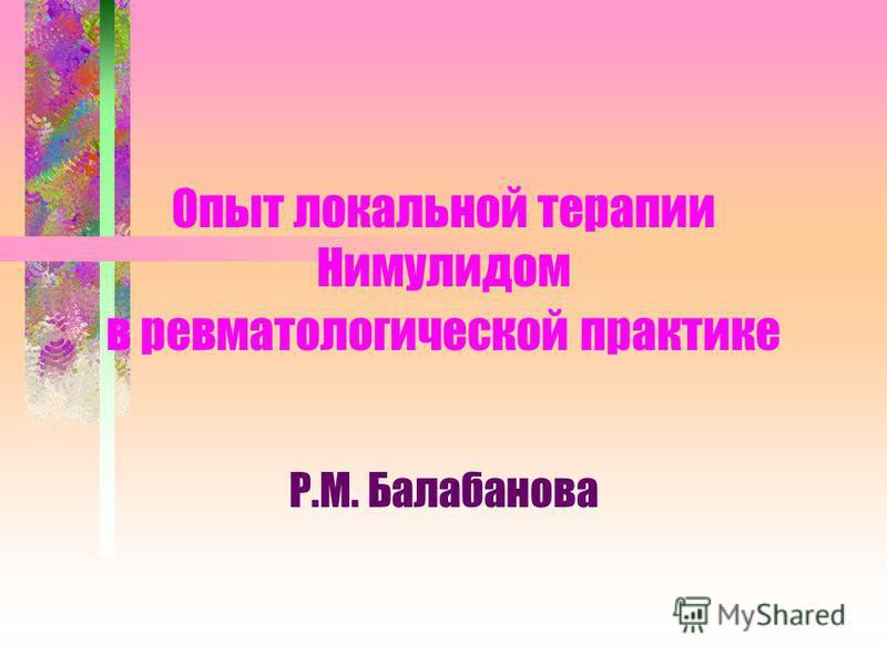 Опыт локальной терапии Нимулидом в ревматологической практике Р.М. Балабанова