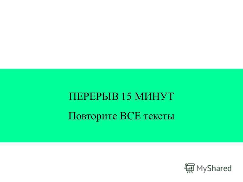 УСТНАЯ ПРЕЗЕНТАЦИЯ Гайро и Тизанил Время - 20 минут