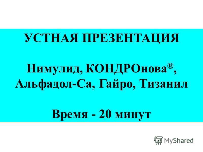 ПЕРЕРЫВ 15 МИНУТ Повторите ВСЕ тексты