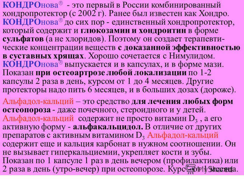 КОНДРОнова - это первый в России комбинированный хондропротектор (с 2002 г). Ранее был известен как Хондро. КОНДРОнова до сих пор - единственный хондропротектор, который содержит и глюкозамин и хондроитин в форме сульфатов (а не хлоридов). Поэтому он