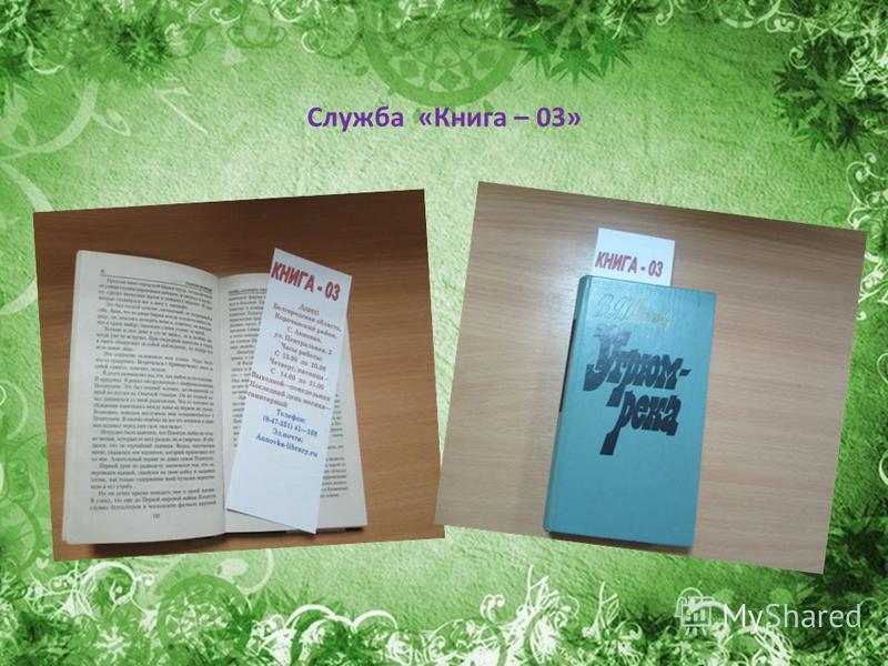 Служба «Книга – 03»