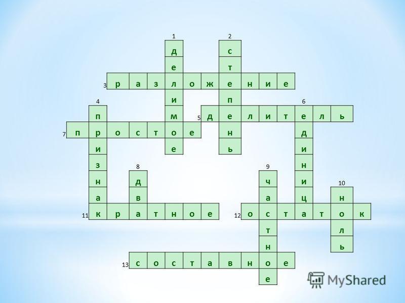 12 дс ат 3 разложение 4 ип 6 пм 5 делитель 7 простоенд иеьи з 89 н ночи 10 авацн 11 кратное 12 остаток тл ни 13 составное е