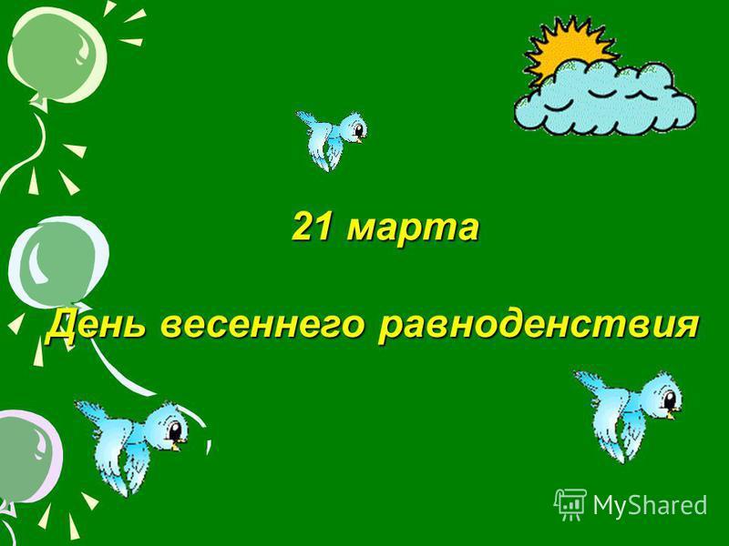 21 марта 21 марта День весеннего равноденствия