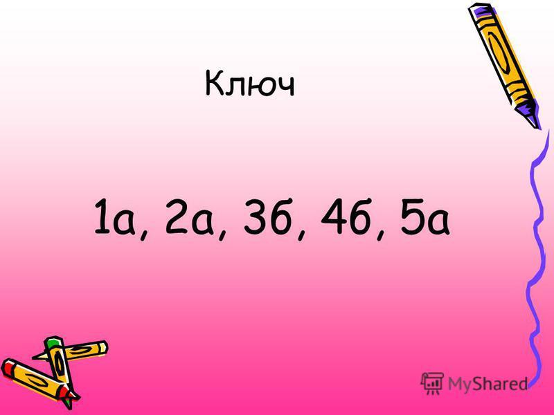 Ключ 1 а, 2 а, 3 б, 4 б, 5 а