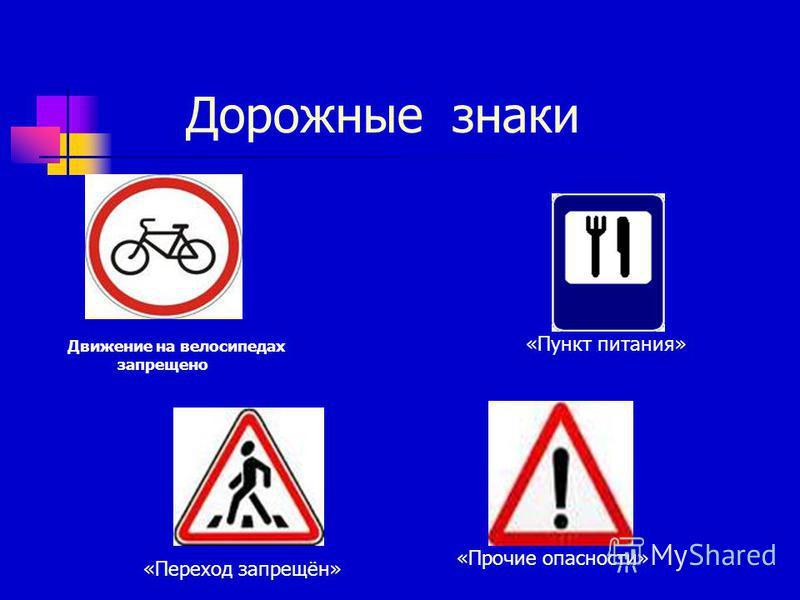 Дорожные знаки Движение на велосипедах запрещено «Пункт питания» «Переход запрещён» «Прочие опасности»