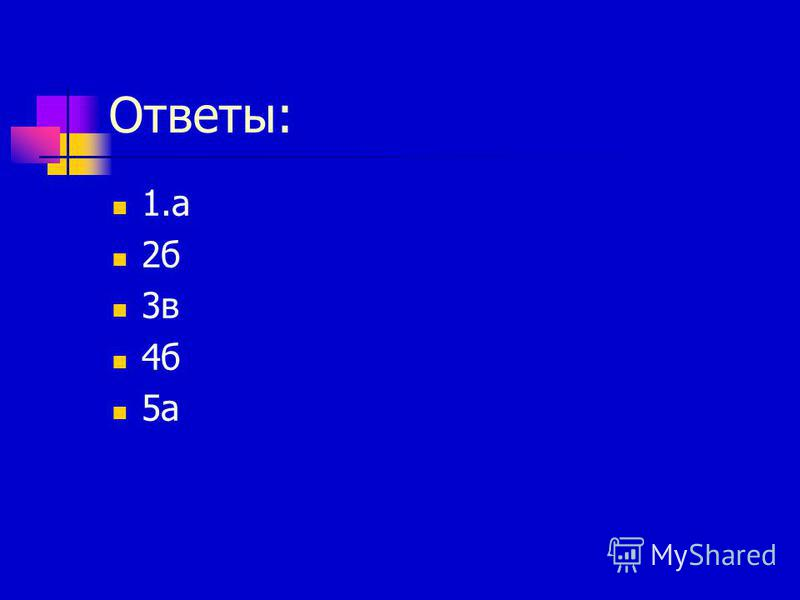 Ответы: 1. а 2 б 3 в 4 б 5 а