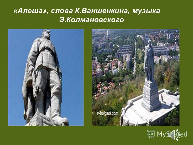 «Алеша», слова К.Ваншенкина, музыка Э.Колмановского