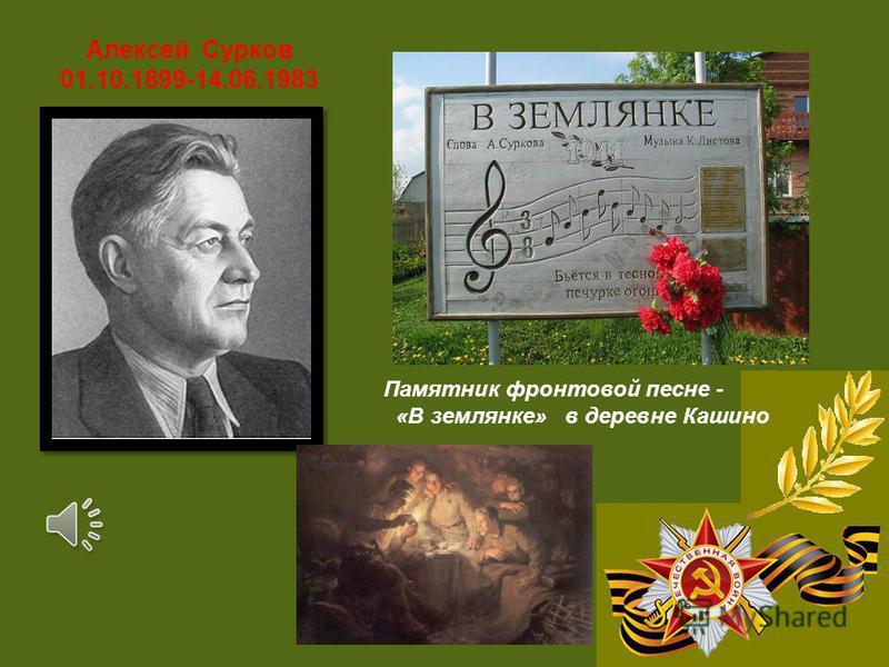 Памятник фронтовой песне - «В землянке» в деревне Кашино Алексей Сурков 01.10.1899-14.06.1983